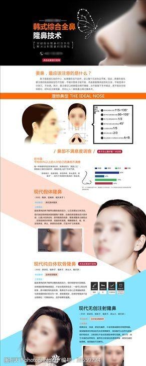 美容设计隆鼻鼻部整形图片