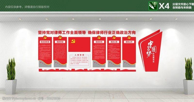 党员的义务律师事务所党建墙图片