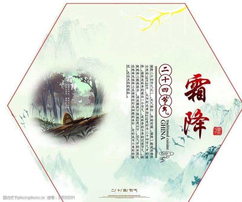 传统节日海报霜降图片
