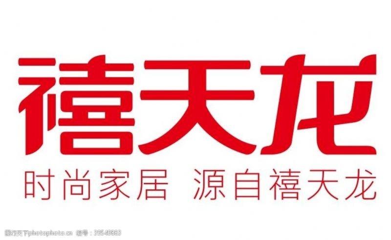 龙标志禧天龙logo图片