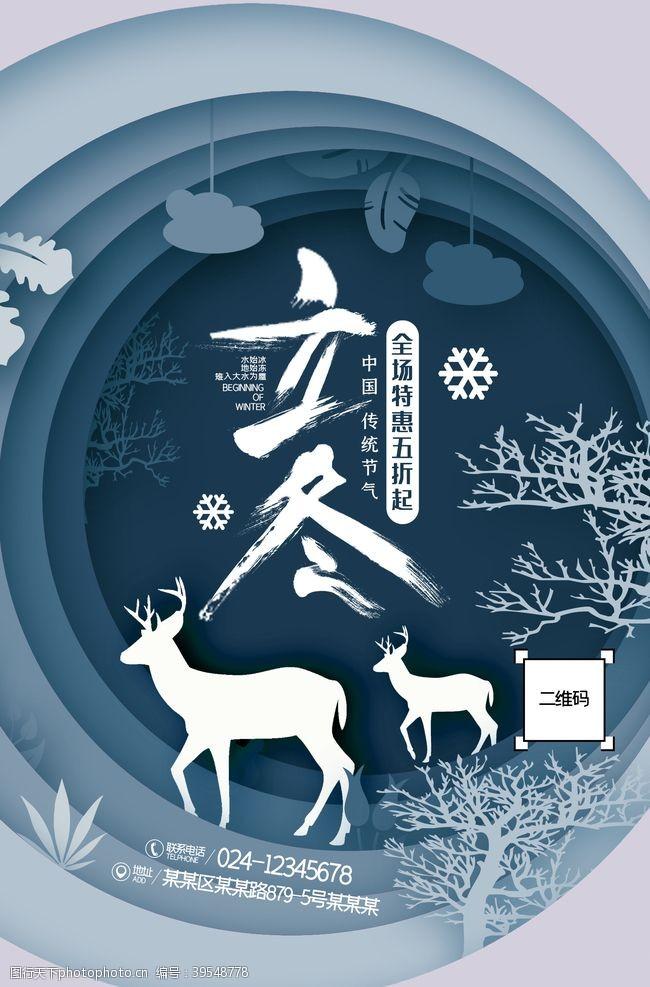 节气简约海报中国传统节气图片