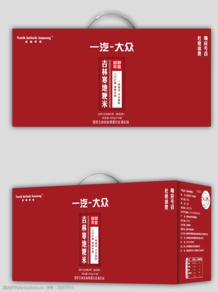 包装盒效果图大米包装箱包装盒中国红版图片