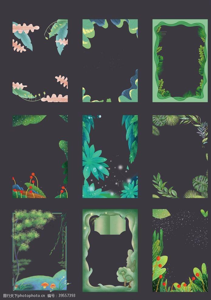 装饰海报花草植物边框图片