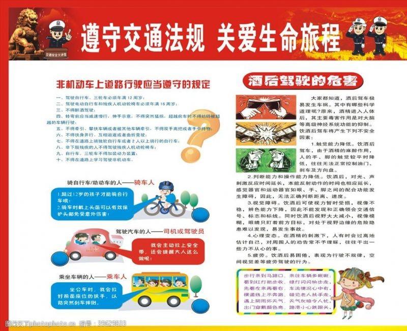 交通安全海报交通安全宣传栏图片