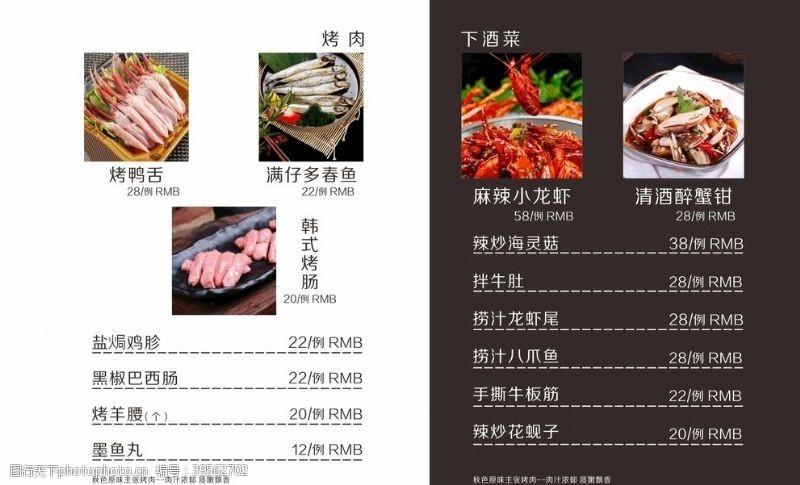 韩国烧烤烤肉下酒菜图片
