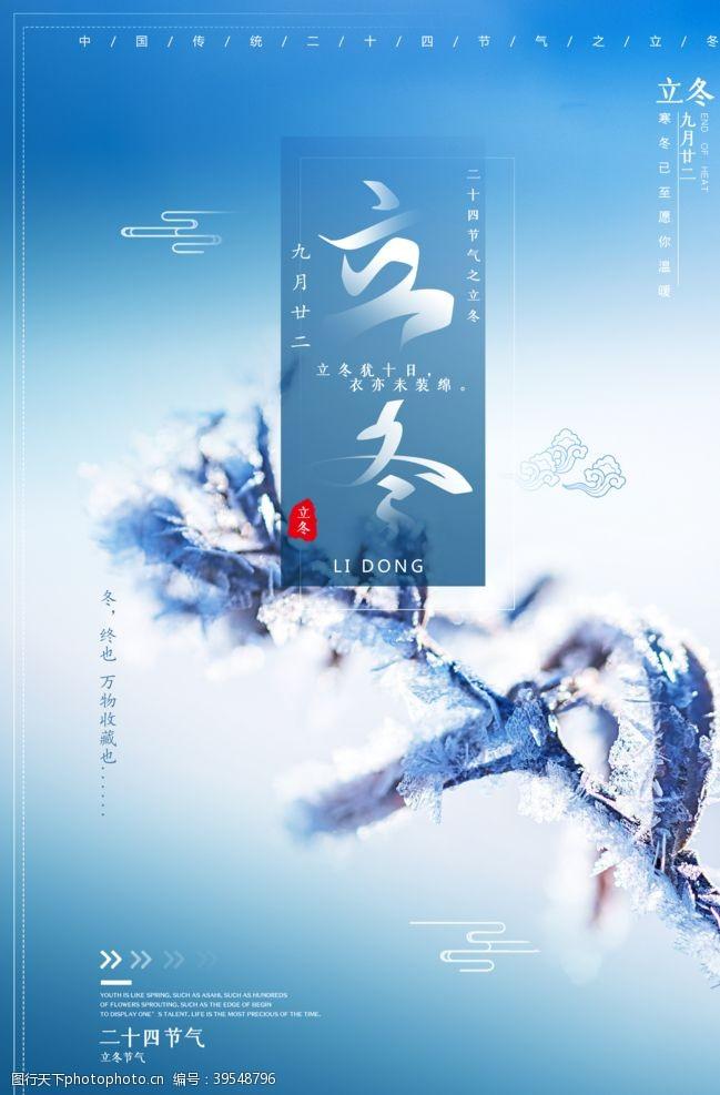 节气简约海报立冬图片