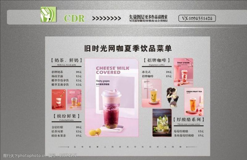 热饮菜单奶茶菜单图片
