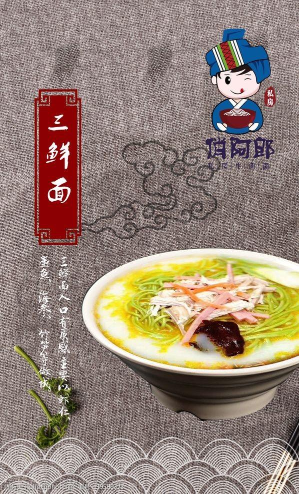 三鲜面俏阿郎标志展板菜谱图片