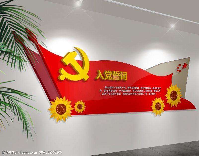 办公室设计入党誓词图片
