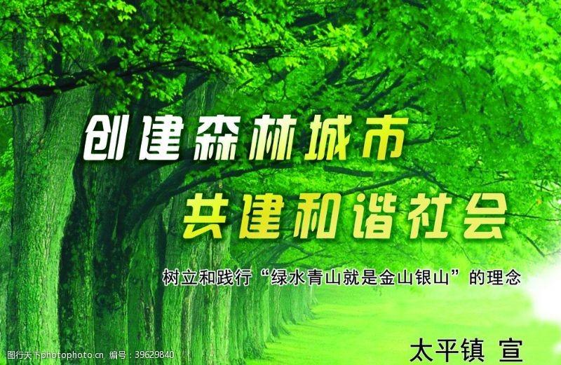 大树设计森林城市图片