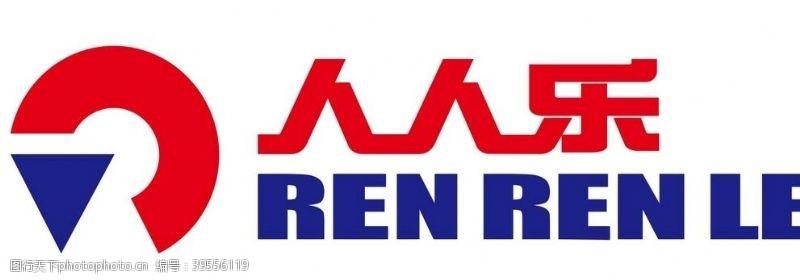 logo大全矢量人人乐logo图片