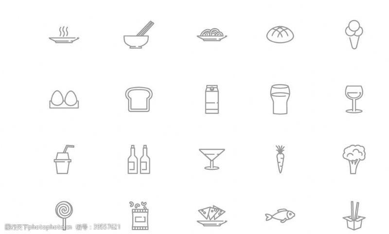 灯管食物平面SEO图标UI标识标志图片