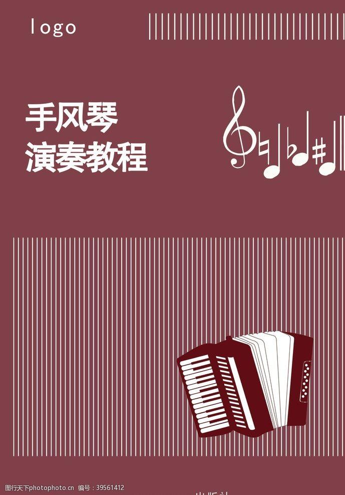 手风琴演奏教程图片