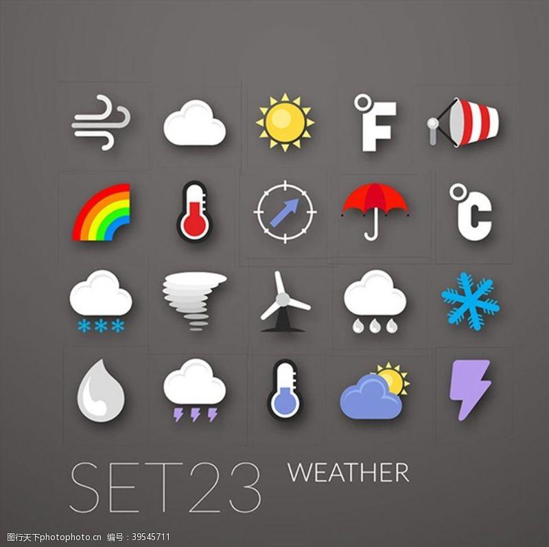 天气预报天气扁平化图标图片