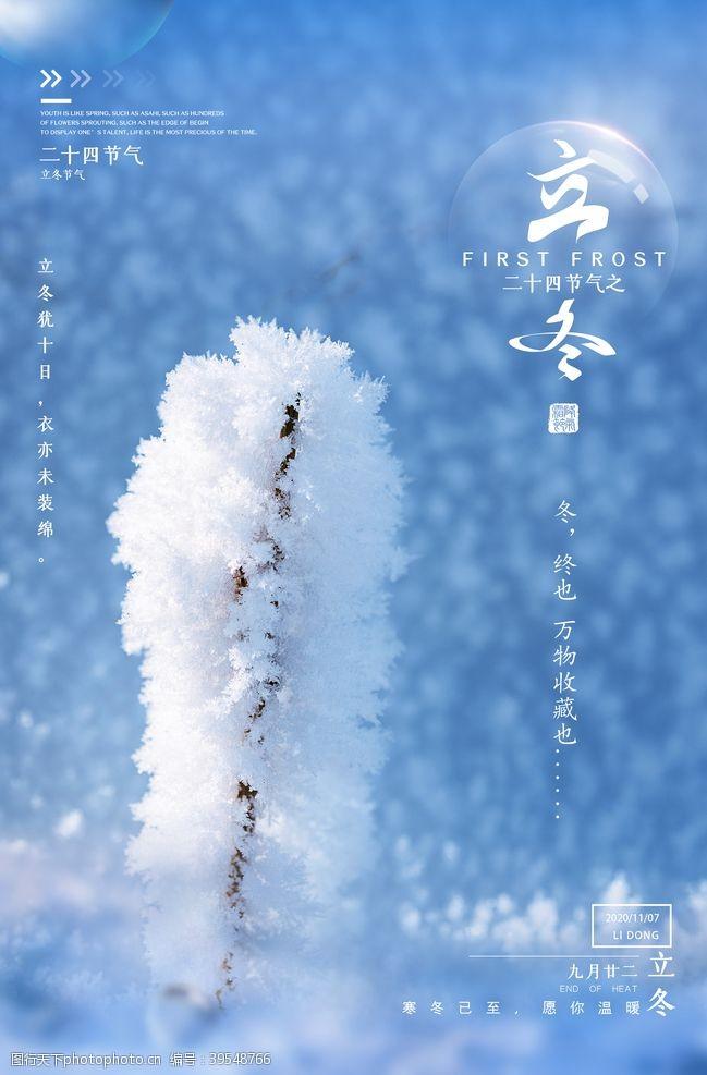 节气简约海报中国风立冬图片