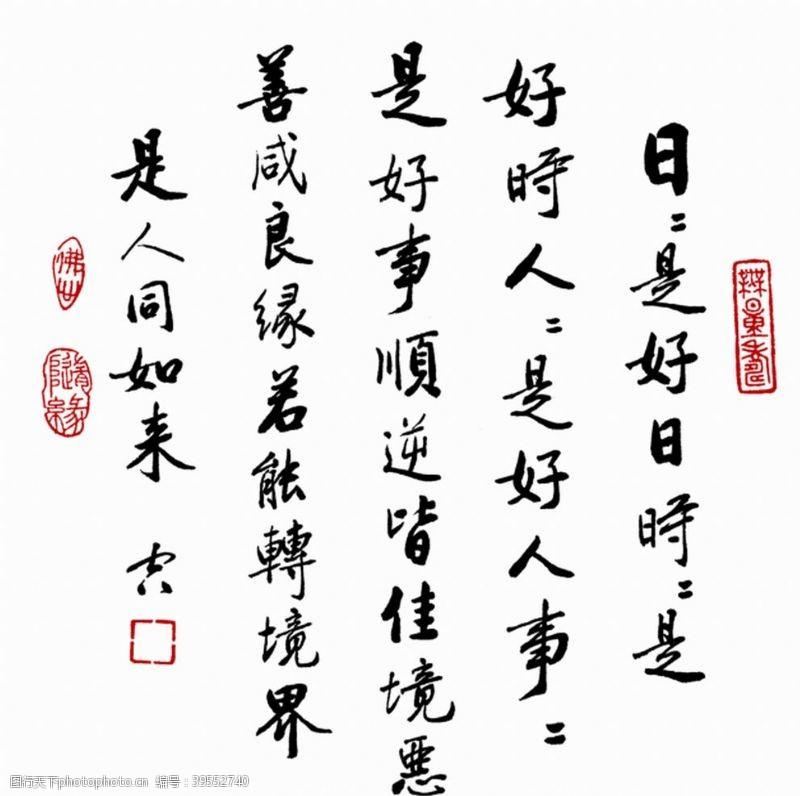 中国风水墨画高清山水字画图片