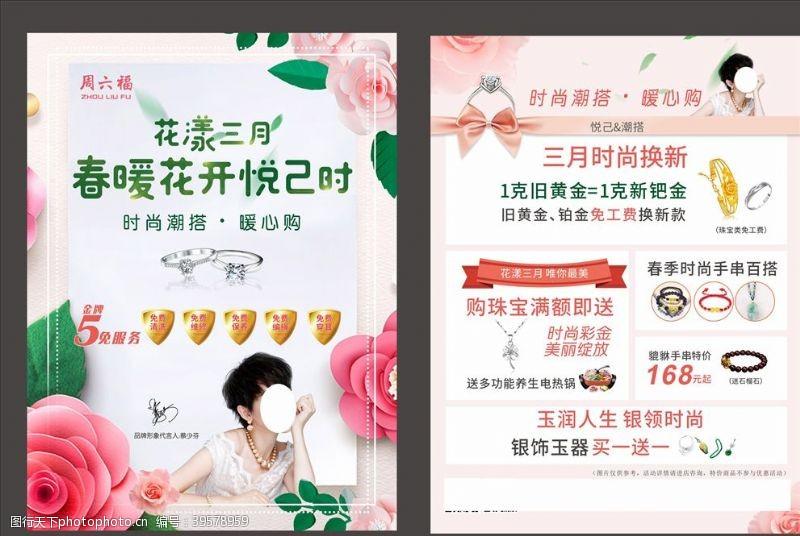 中国黄金珠宝宣传单图片