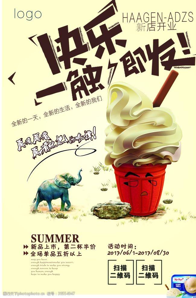 圣代冰激凌广告图片