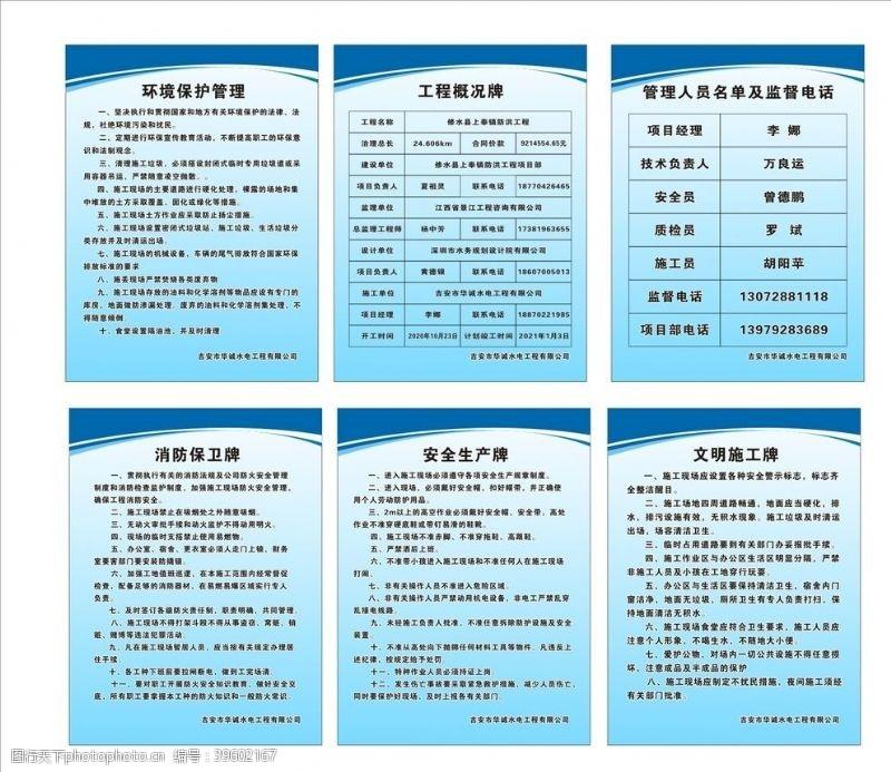 安全十大禁令防洪制度牌图片