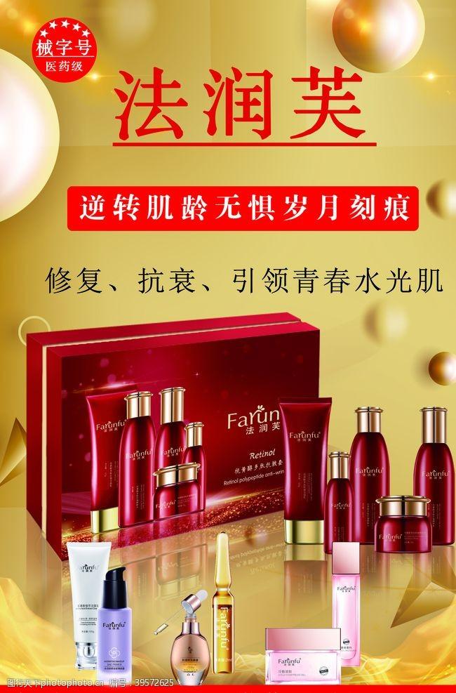 美容设计化妆品海报图片