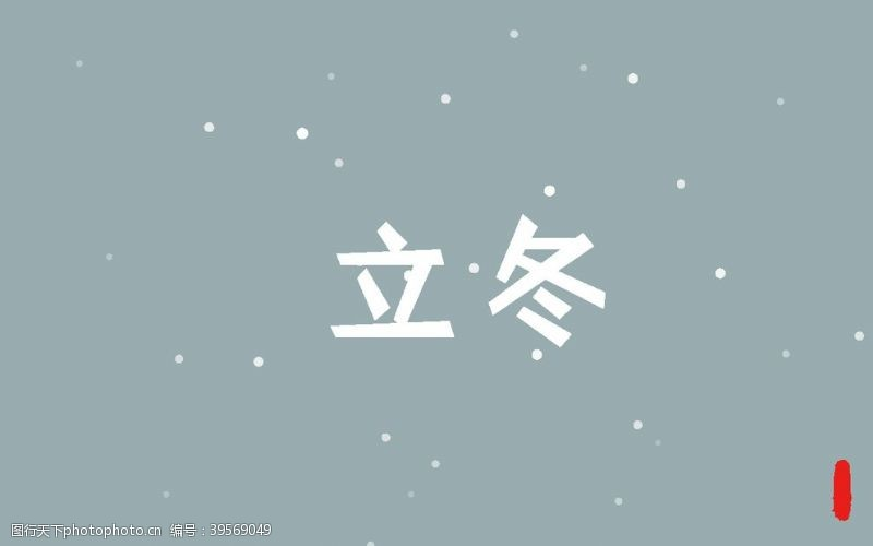 节气立冬艺术字字体设计图片