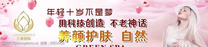 美容设计兰星国际养颜护肤图片