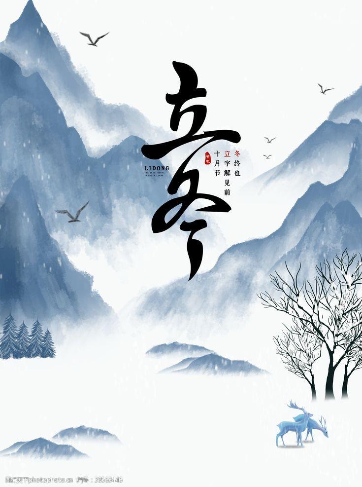 中国水墨节气立冬图片