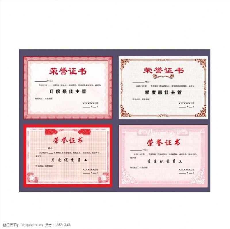 q版本荣誉证书图片