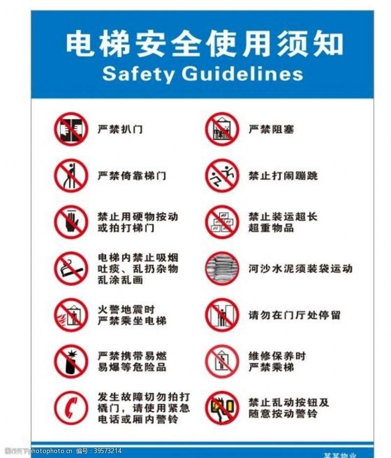 扶梯矢量电梯安全须知牌图片