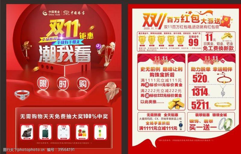 中国黄金双十一单页图片