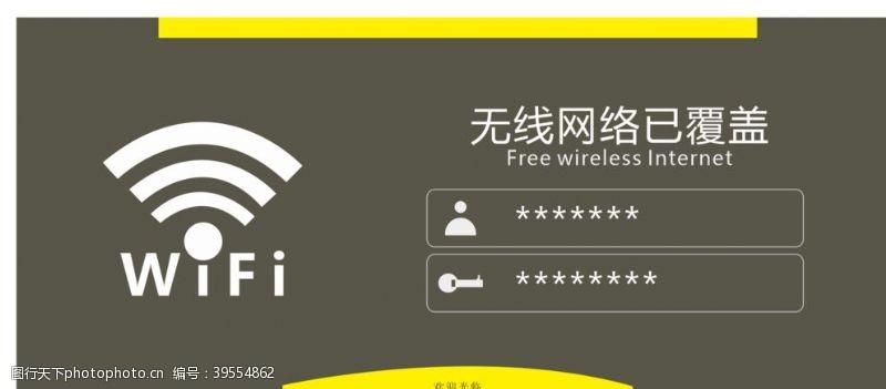 手机上网无线网WIFI标识图片