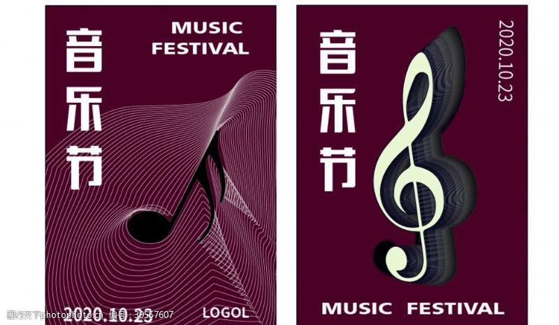 music音乐节图片