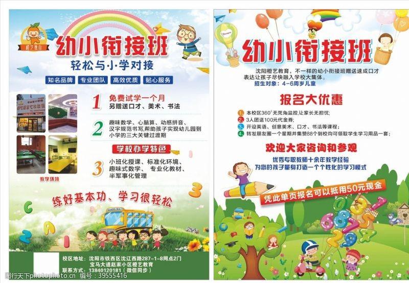 幼儿园单页幼儿班学前班图片