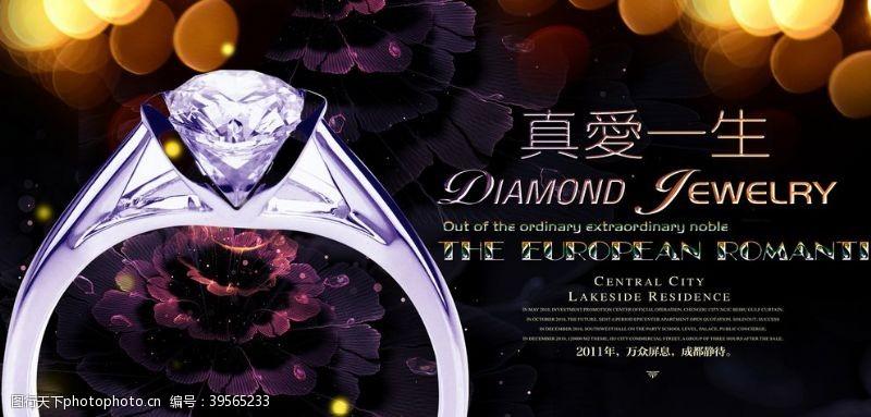 钻石广告钻戒海报图片