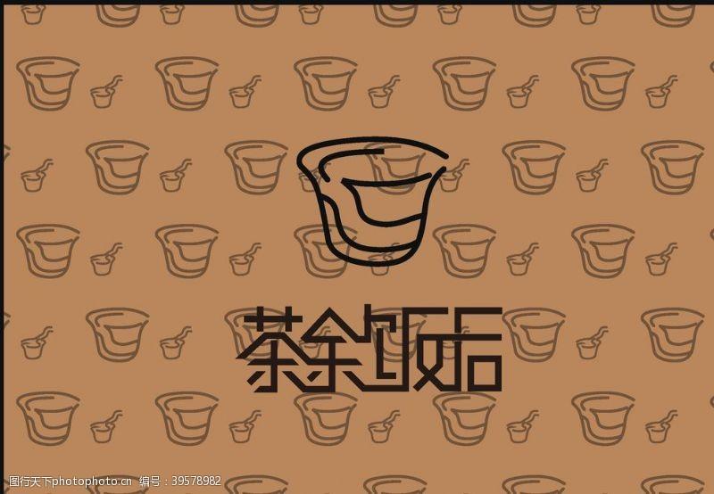 茶叶标志茶余饭后logo图片