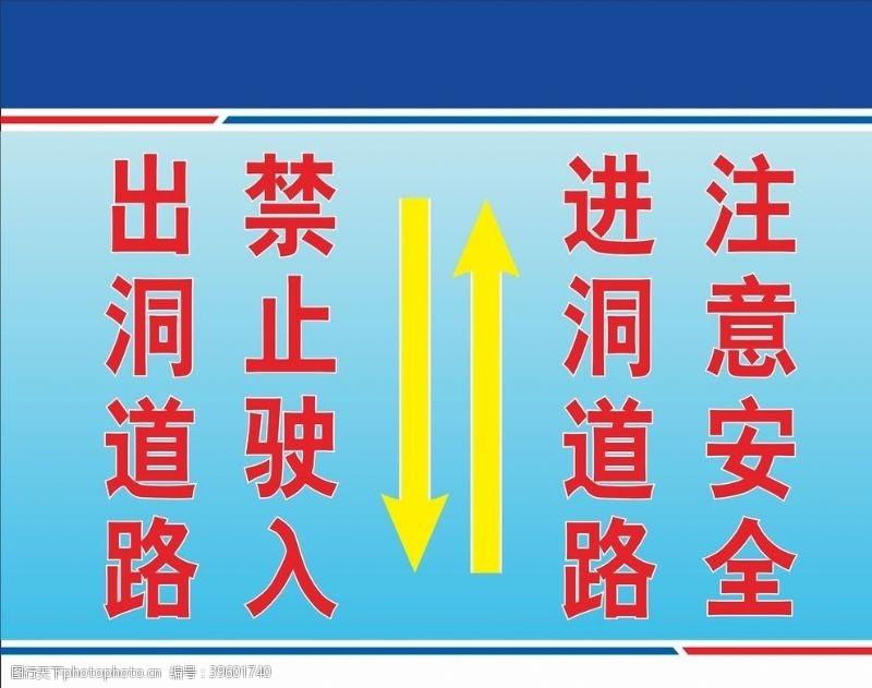 红字出洞道路禁止驶入进洞道路图片