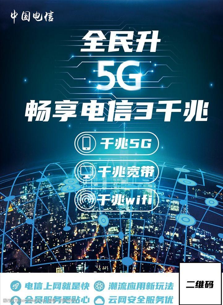 智能网络电信5g宣传单图片