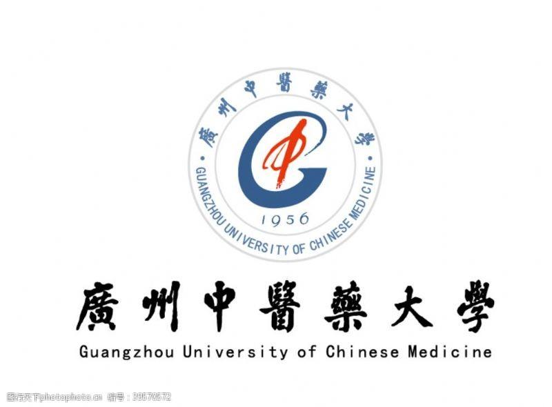 高校校徽广州中医药大学校徽LOGO图片