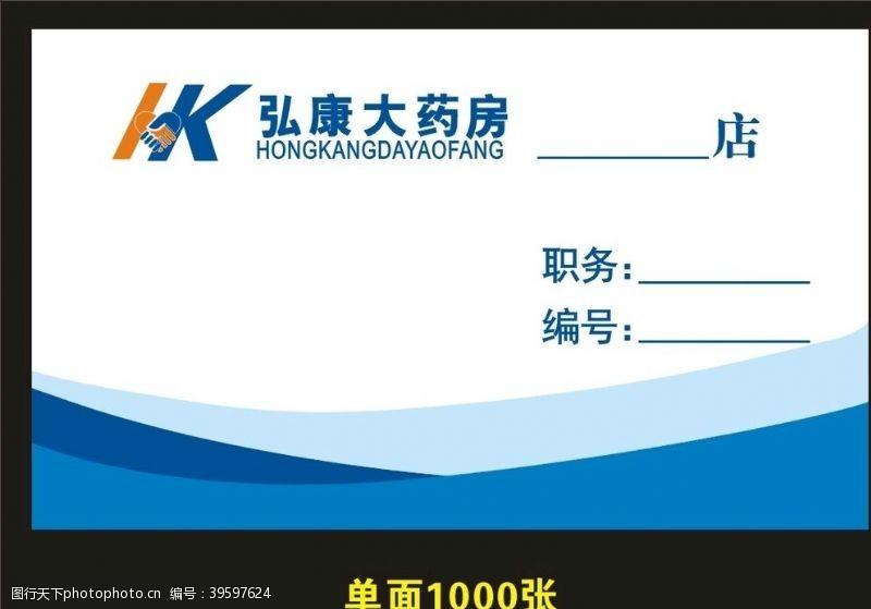 药房标志弘康连锁药房工作证图片