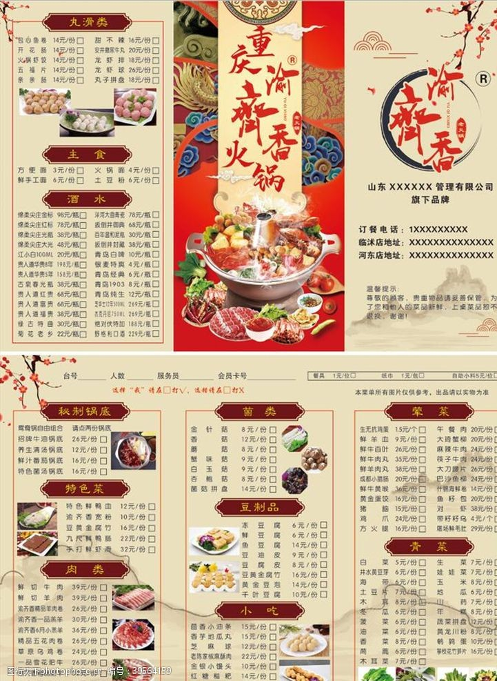 火锅店菜单火锅店三折页图片