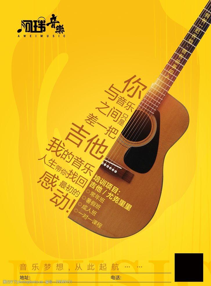 dm广告吉他广告海报图片