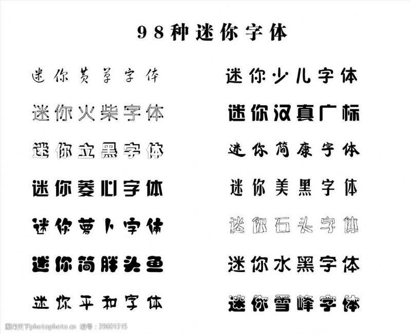 ttf迷你字体压缩包图片