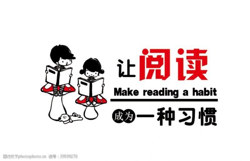 校园文化展板模板让阅读成为一种习惯图片