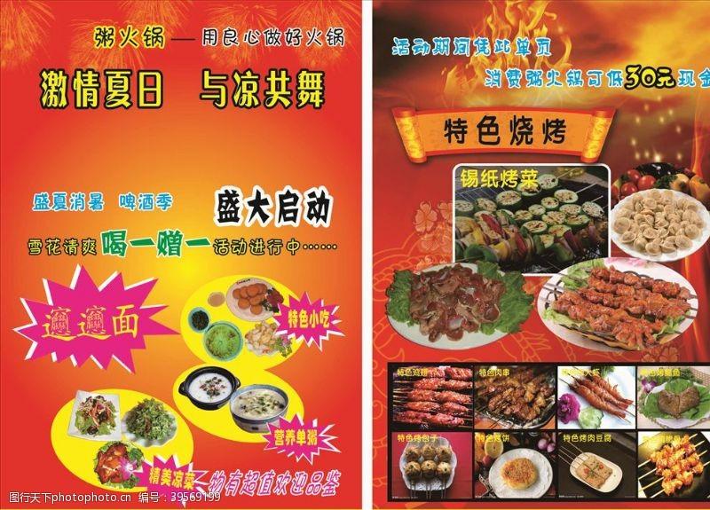 韩国烧烤烧烤宣传单图片