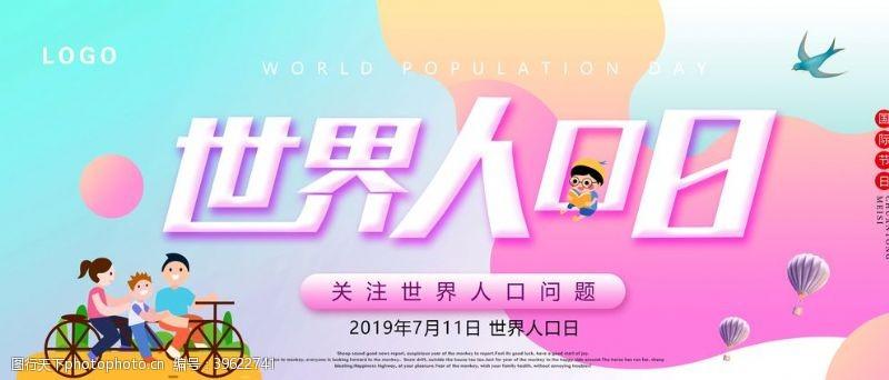 世界人口日节日展板图片