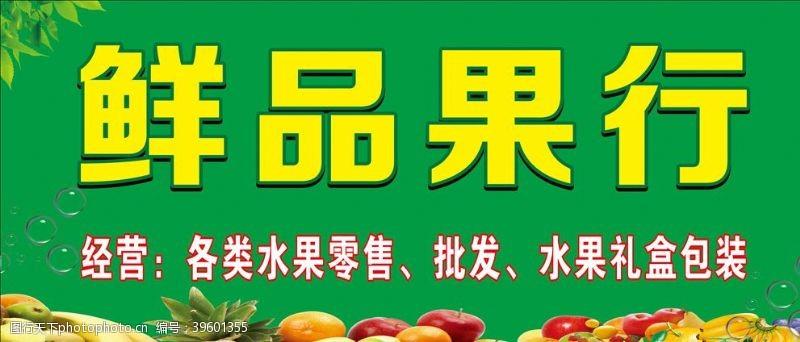 头菜水果店招牌图片