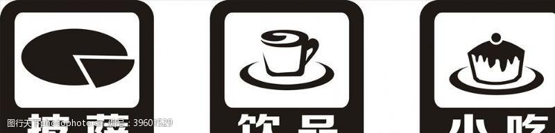 连锁店小吃店标志图片
