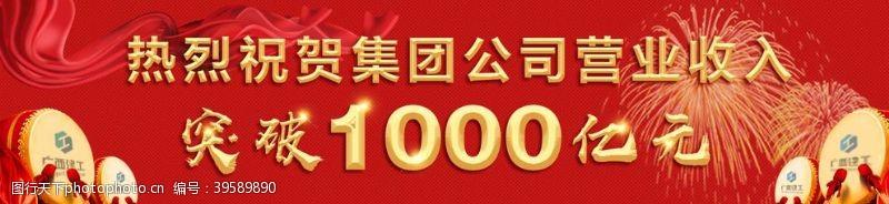 广西建工宣传板报图片