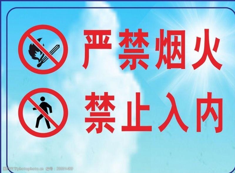 红字严禁烟火禁止入内图片