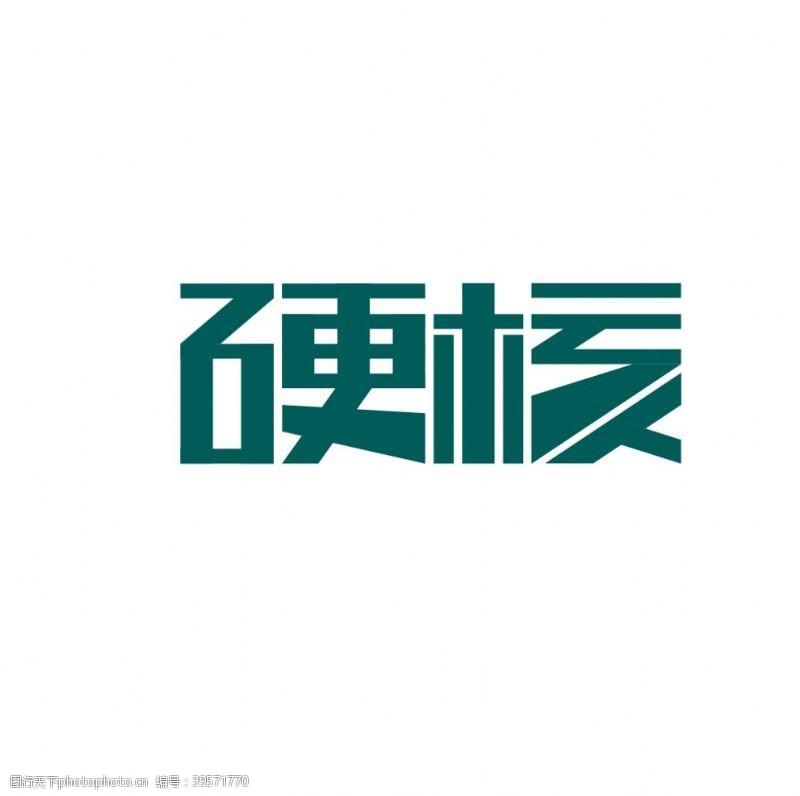 中文字体硬核字体设计图片